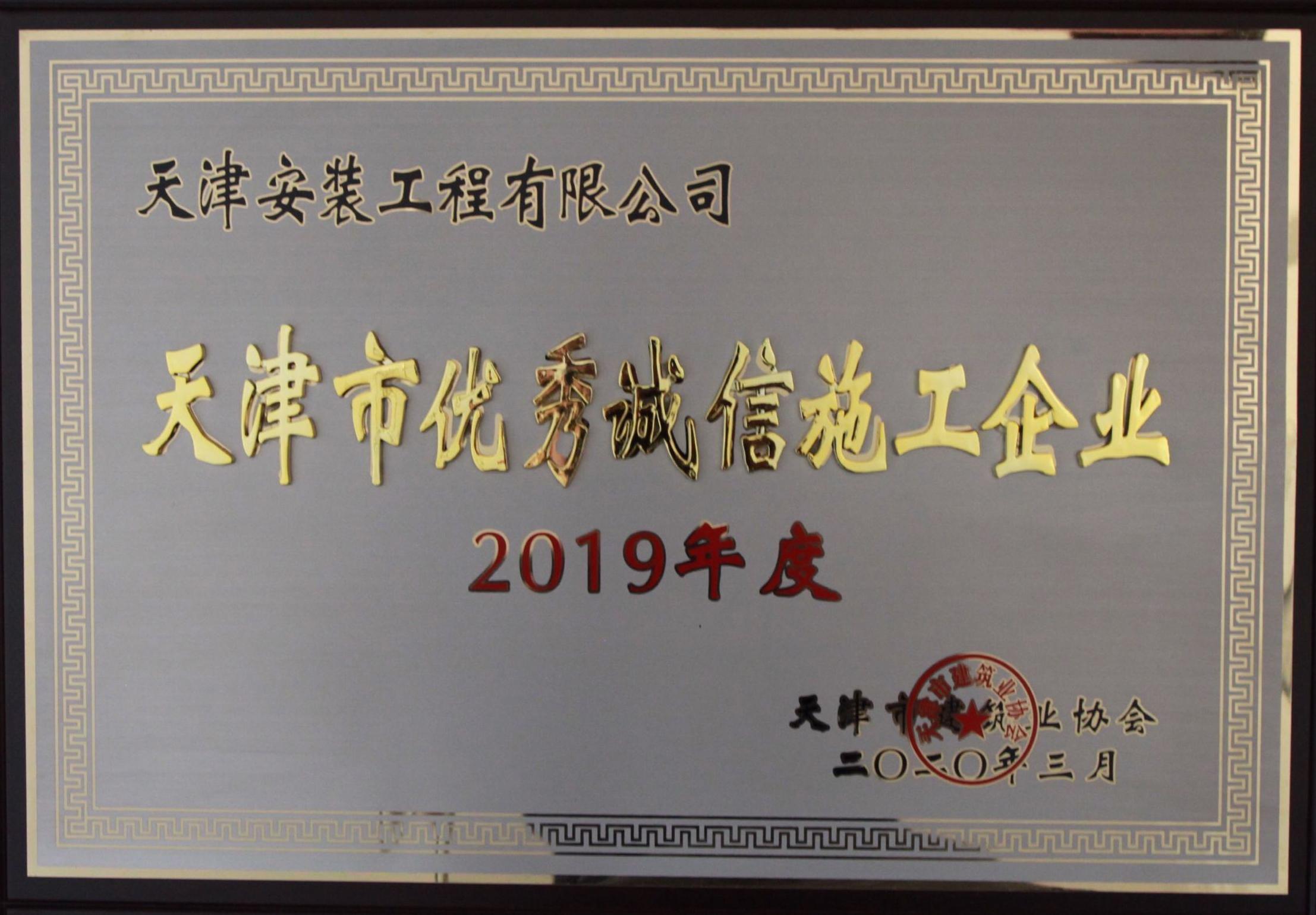 2019年度天津市优秀诚信施工企业