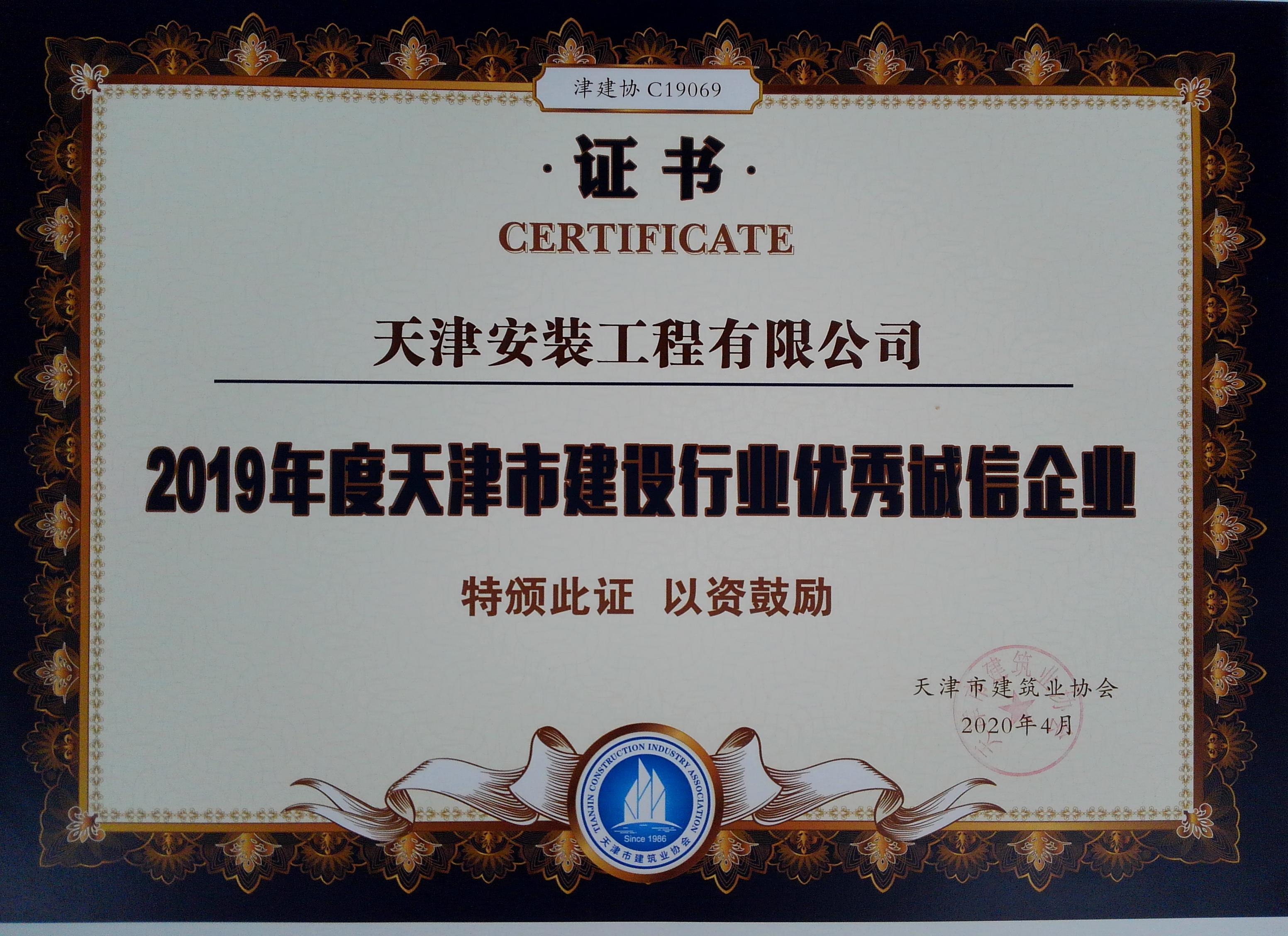 2019年度天津市建设行业优秀诚信企业
